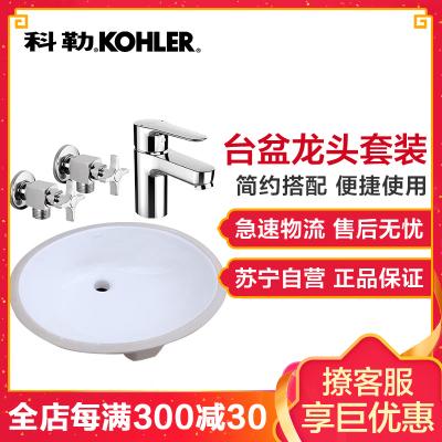 科勒(KOHLER)台下盆 嵌入式面盆台盆 卡斯登陶瓷洗脸盆 面盆洗手盆K-2211T