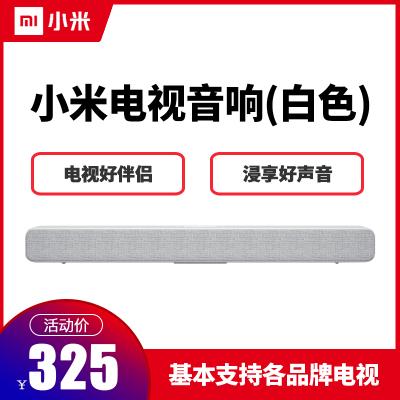 Xiaomi/小米電視音響 白色 藍牙無線音箱 家用臺式客廳可掛墻 回音壁長條音箱低音炮 自帶壁掛 小米電視配件