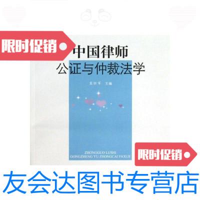 中國律師.公證與仲裁法學袁懷軍 9787564320157