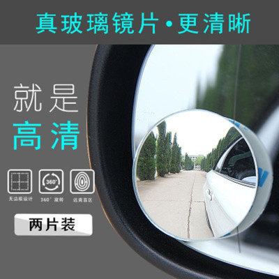 高清無邊可調節小圓鏡盲點鏡 倒車小圓鏡廣角鏡 汽車后視鏡