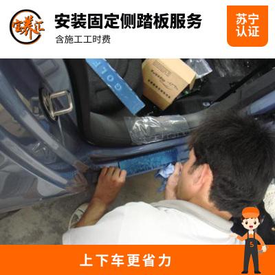 【寶養匯】安裝固定側踏板服務(本產品僅為工時費,不含實物產品)