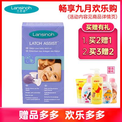 蘭思諾( Lansinoh)997163乳頭吸引器1個裝乳頭保護