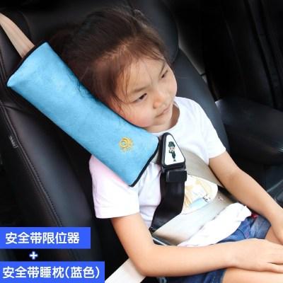 兒童安全帶綁帶汽車安全帶調節固定器座椅防勒脖保護套用品黑科技 安全帶固定器+安全帶睡枕【藍色】