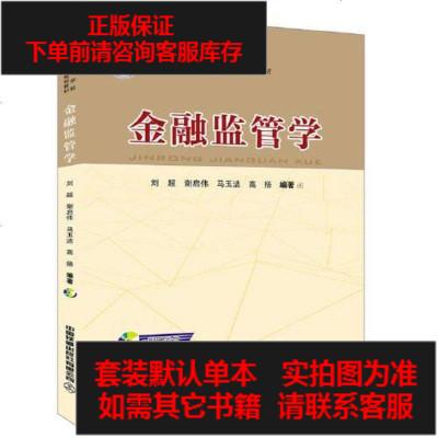 【二手8成新】金融監管學(含盤) 9787113255275