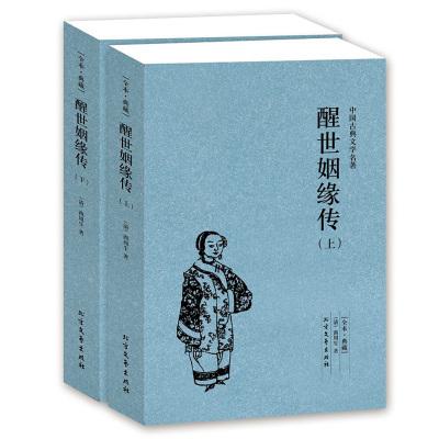 中國古典文學名著 醒世姻緣傳 上下 冊 周生著 醒世姻緣傳(上下冊) 全本 無刪節 足本 典藏 小說 古典小說 正版