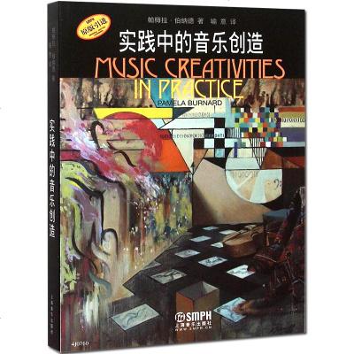 上海音樂出版社 實踐中的音樂創造 喻意譯音樂創造理論著作音樂理論創造實踐音樂教育的場域原版引進 音樂創作者參考書籍