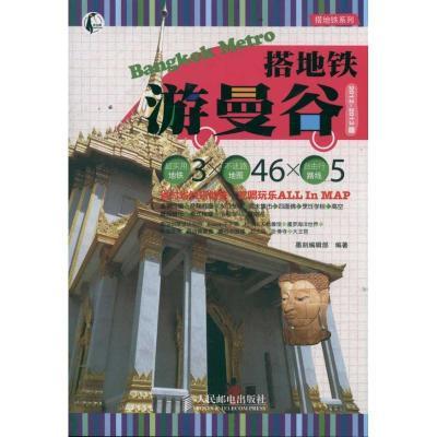 搭地鐵游曼谷(2012-2013版)墨刻編輯部9787115275837