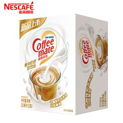 Nestle/雀巢咖啡伴侣奶油球包奶球香浓奶精球盒装10ml*20粒200ml盒装