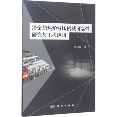 正版 冶金加热炉液压机械可靠性研究与工程应用 刘雅俊 著 科学出版社 9787030529695 书籍