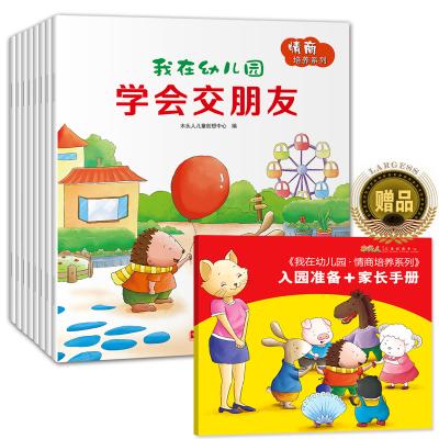 我在幼儿园情商培养系列全套8册 我爱幼儿园学会交朋友书籍 0-3-4-5-6-7周岁儿童早教启蒙绘本宝宝睡前故事书中班
