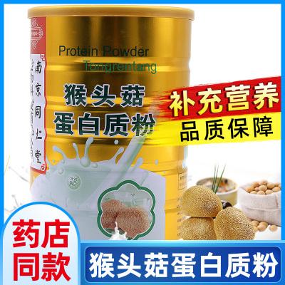 【買3送1】南京同仁堂猴頭菇蛋白質粉900克/罐猴頭菇蛋白粉父母長輩送禮佳品養生補充營養健康