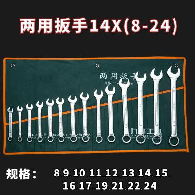 梅花雙頭開口扳手套裝兩用板手班手修車五金工具汽修維修插口 14件套兩用扳手(8-24)