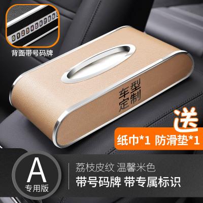 雷克薩斯車載紙巾盒es200es300h改裝飾nx車內用品抽紙RX汽車內飾 適用于雷克薩斯【A款米色1個】帶號碼牌 敬平