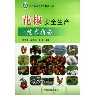 花椒安全生產技術指南 魏安智 等 著作 專業科技 文軒網