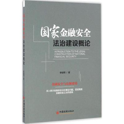 正版 *金融安全法治建设概论 李雄辉 著 中国经济出版社 9787513644020 书籍