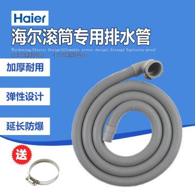 蘇寧放心購海爾原裝正品滾筒洗衣機排水管滾桶洗衣機 下水管 XQG506070通用時度(Doxa)