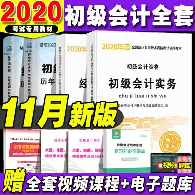 含2019.5月真題】初級會計師教材2020年官方正版書全套試題題庫真題試卷實務經濟法基礎搭配輕松過關一1東奧會計初