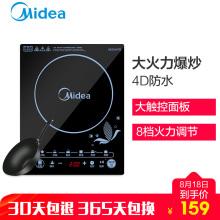 美的(Midea)电磁炉 C21-SN2105t 大功率 多功能 智能触控式 赠炒锅 电磁炉