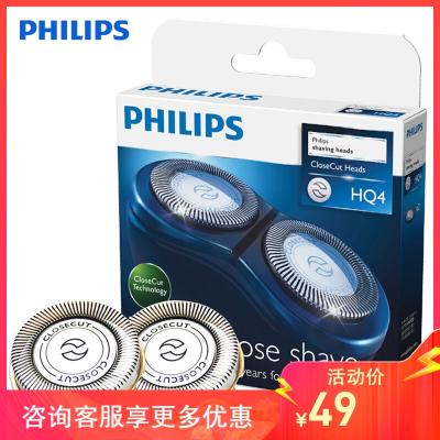 飛利浦(Philips)剃須刀刀頭HQ4 剃須刀配件PQ182 PQ187 PQ190 PQ216 PQ226