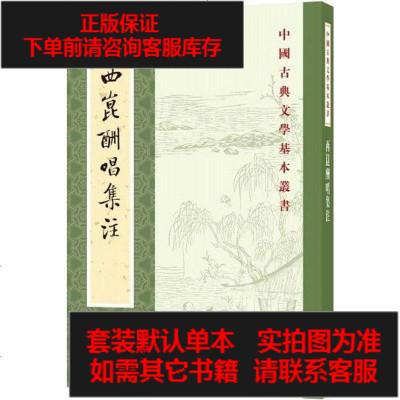 【二手8成新】西崑酬唱集注 9787101128765