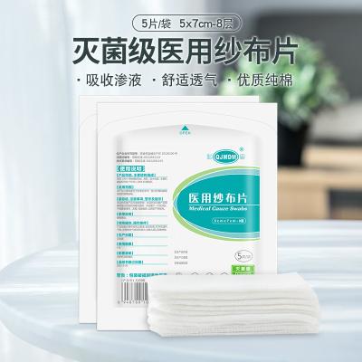 【10袋】江赫(QJMDM)一次性醫用紗布片50片脫脂棉5*7cm滅菌級傷口創傷包扎家庭清潔護理