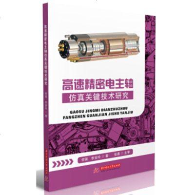0808高速精密電主軸仿真關鍵技術研究 電主軸仿真分析思路方法技巧 設計仿真效率提高書籍 ANSYS有限元MATLA