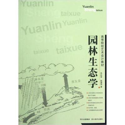正版 高等院校艺术设计教材:园林生态学 四川美术出版社 朱达金