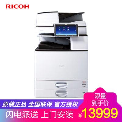 理光MP2555sp A3A4黑白激光打印机彩色扫描一体机复印机多功能数码复合机替代3055SP/3555SP 双纸盒