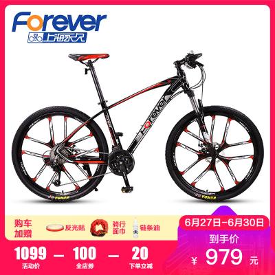 上海永久山地自行車27.5寸一體輪鋁合金男女賽車越野成人30速變速