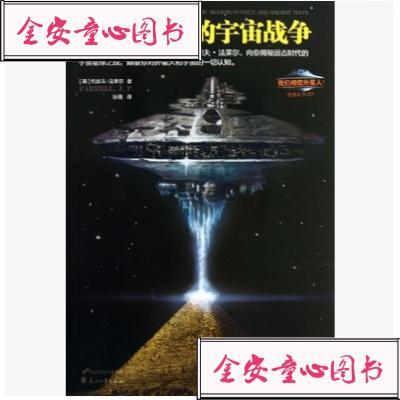 【单册】【绝版正版】320万年前的宇宙战争