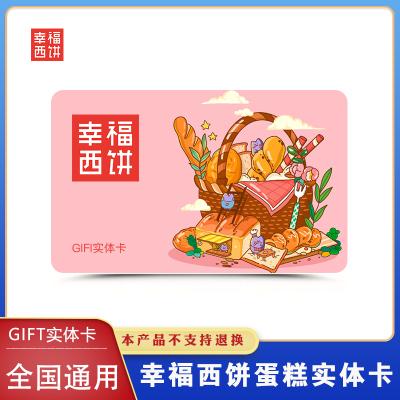 【實體卡】幸福西餅200元禮品卡購物卡消費券蛋糕卡代金券儲值卡