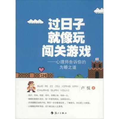 正版 过日子就像玩闯关游戏 卢悦 漓江出版社 9787540771652 书籍