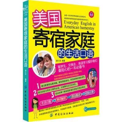 正版书籍 美国寄宿家庭的生活口语 9787506488983 中国纺织出版社
