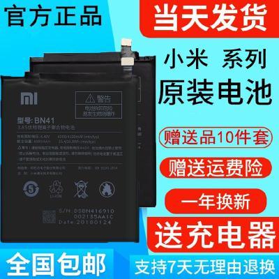 紅米note3手機電池note4x/4/3/3x/3s/4x電池原裝正品BM46 紅米3/3s/3x電池BM47送充電器