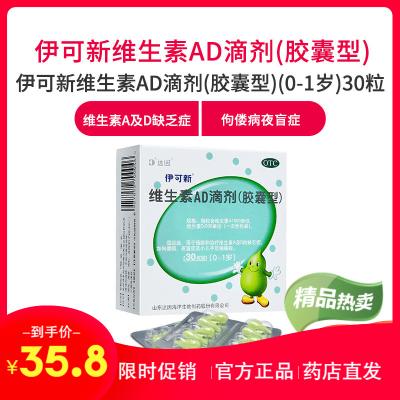 【正品】伊可新维生素AD滴剂(胶囊型)(0-1岁)30粒 用于预防和治疗维生素A及D缺乏症