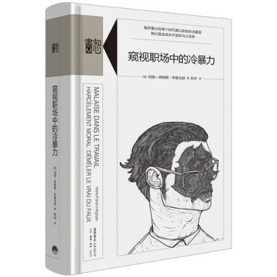 知心書·第四輯:窺視職場中的冷暴力