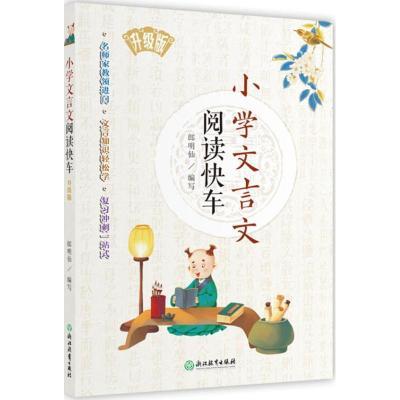 小學文言文閱讀快車(升級版)9787553671932浙江教育出版社郎明仙