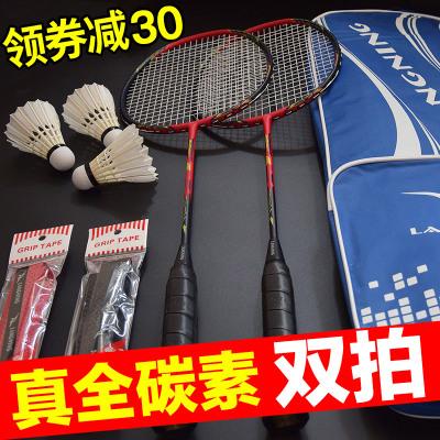 朗宁LANGNING真全碳素羽毛球拍双拍2只装正品3U(85-89g)碳纤维男女初学业余初中级成人进攻型对拍2支装