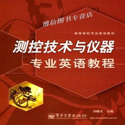 正版测控技术与仪器专业英语教程 刘曙光 电子工业出版社电子工业