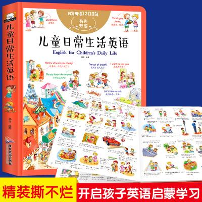 儿童英语启蒙日常生活英语1200句有声伴读英语入门自然拼读学零基础自学教材情景对话认知大书英文单词有声绘本分级阅读少儿英