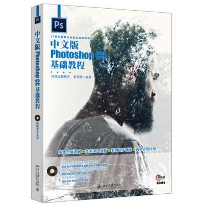中文版Photoshop CC基礎教程