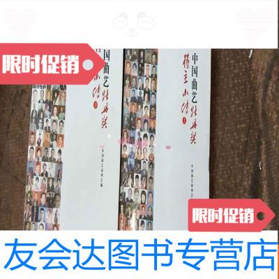 【二手9成新】曲藝牡丹獎得主小傳【上下】 9783536474826