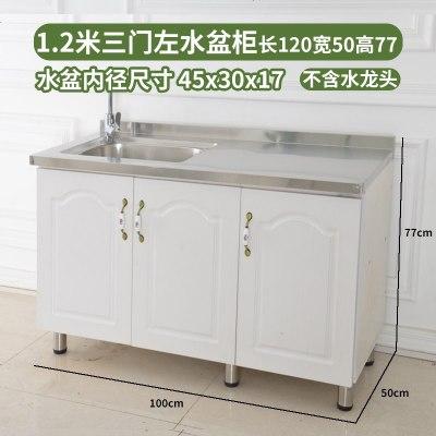 简易厨柜经济型家用不锈钢灶台柜厨房整体组合装洗菜碗柜简约橱柜 1.2米三开左边单水盆柜