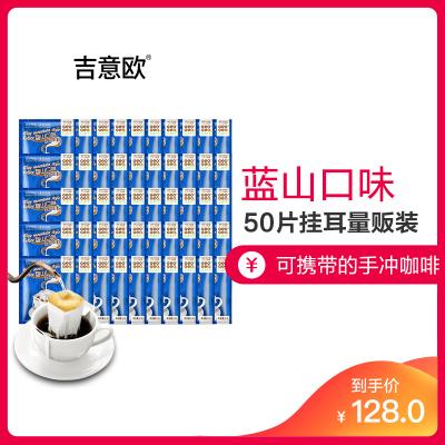 吉意歐藍山風味濾泡式掛耳咖啡粉8g*50片