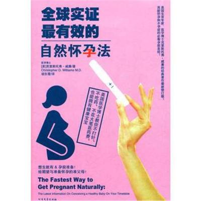全球实证有效的自然怀孕法 (美)克威廉,胡东霞 9787531727606 北方文艺出版