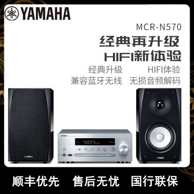 雅馬哈(Yamaha) MCR-N570音響 音箱 迷你桌面 CD機 藍牙音響 電視音響 電腦音響 wifi網絡播放機