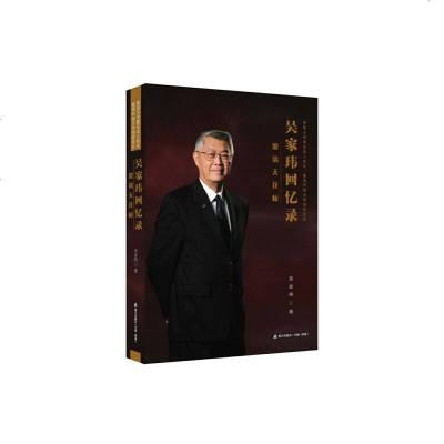 琉璃天花板:美國大學首位華人校長、香港科大創校校長吳家瑋回憶錄
