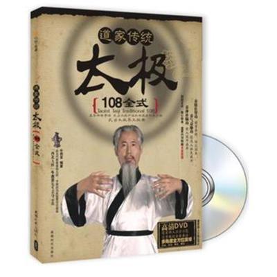 【正版】道家傳統太極108式(書+DVD)9787546400877牛西京成都時代出版社