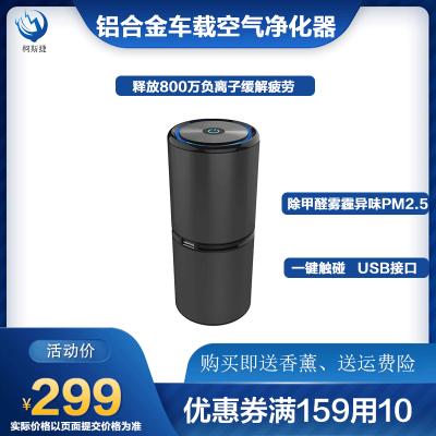 柯斯捷鋁合金車載空氣凈化器負離子創意usb車載空氣凈化器除甲醛PM2.5