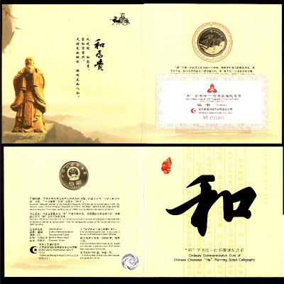 紀念幣 康銀閣 單枚裝幀包裝(含紀念幣)2013年 和字(第三組)